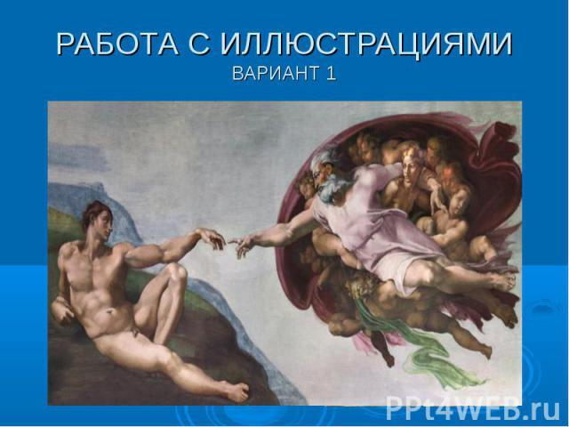 РАБОТА С ИЛЛЮСТРАЦИЯМИ ВАРИАНТ 1
