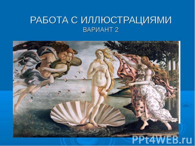 РАБОТА С ИЛЛЮСТРАЦИЯМИ ВАРИАНТ 2