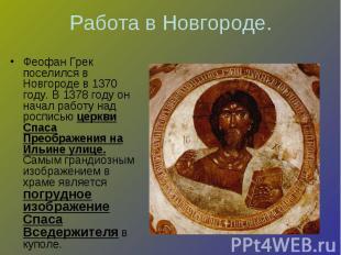 Работа в Новгороде. Феофан Грек поселился в Новгороде в 1370 году. В 1378 году о