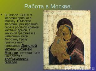 Работа в Москве. В начале 1390-х гг. Феофан прибыл в Москву. В Москве Феофан Гре