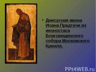 Деисусная икона Иоана Предтечи из иконостаса Благовещенского собора Московского