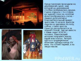 Представления проходили на деревянной сцене, над которой на деревянных столбах в