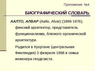 Приложение №4 БИОГРАФИЧЕСКИЙ СЛОВАРЬ ААЛТО, АЛВАР (Aalto, Alvar) (1898-1976), фи