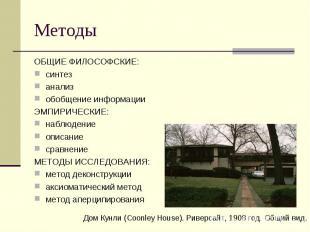 Методы ОБЩИЕ ФИЛОСОФСКИЕ: синтез анализ обобщение информации ЭМПИРИЧЕСКИЕ: наблю
