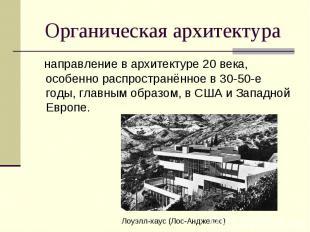 Органическая архитектура направление в архитектуре 20 века, особенно распростран