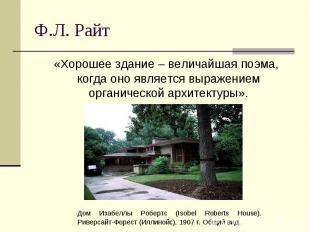 Ф.Л. Райт «Хорошее здание – величайшая поэма, когда оно является выражением орга