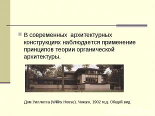 В современных архитектурных конструкциях наблюдается применение принципов теории