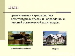 Цель: сравнительная характеристика архитектурных стилей и направлений с теорией