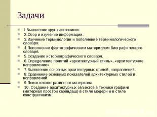 Задачи 1.Выявление круга источников. 2.Сбор и изучение информации. 3.Изучение те