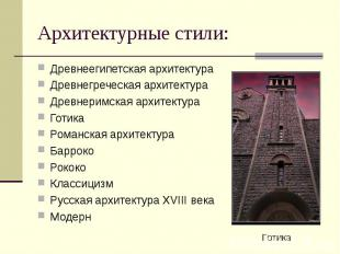 Архитектурные стили: Древнеегипетская архитектура Древнегреческая архитектура Др