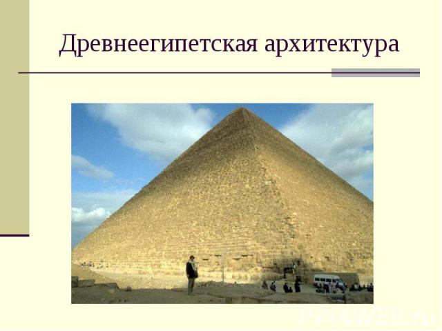Древнеегипетская архитектура