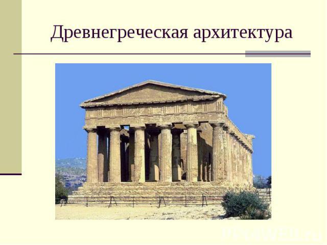 Древнегреческая архитектура
