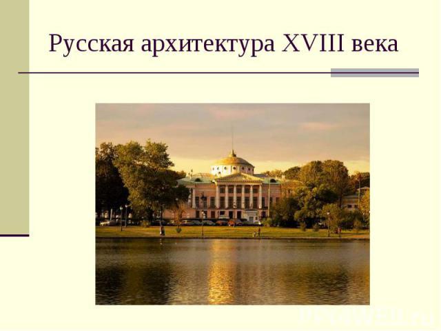 Русская архитектура XVIII века