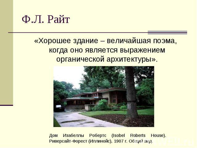 Ф.Л. Райт «Хорошее здание – величайшая поэма, когда оно является выражением органической архитектуры».