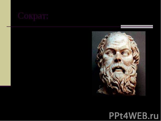 Сократ: «Я знаю только то, что ничего не знаю…»