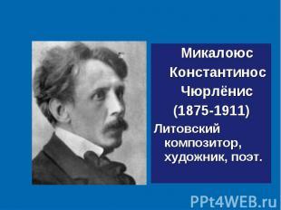 Микалоюс Микалоюс Константинос Чюрлёнис (1875-1911) Литовский композитор, художн
