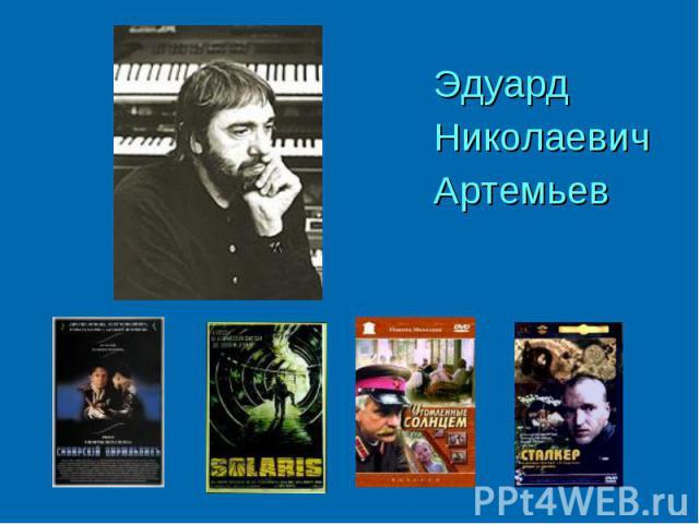 Эдуард Эдуард Николаевич Артемьев