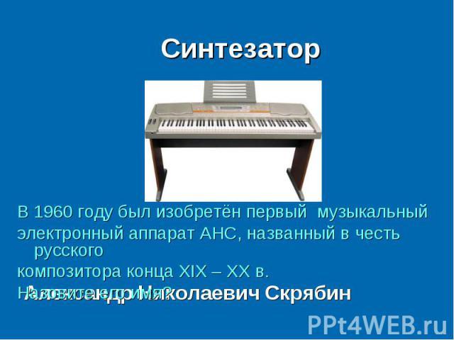 Синтезатор Александр Николаевич Скрябин