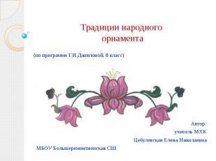 Традиции народного орнамента Автор: учитель МХК Цебулевская Елена Николаевна МБО