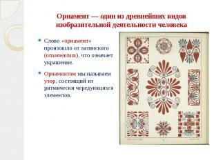 Орнамент — один из древнейших видов изобразительной деятельности человека Слово