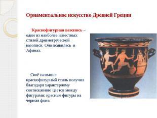Орнаментальное искусство Древней Греции Краснофигурная вазопись – один из наибол