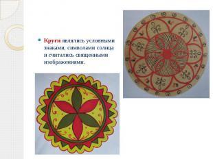 Кругиявлялись условными знаками, символами солнца и считались священными и