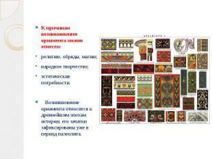 К причинам возникновения орнамента можно отнести: К причинам возникновения орнам