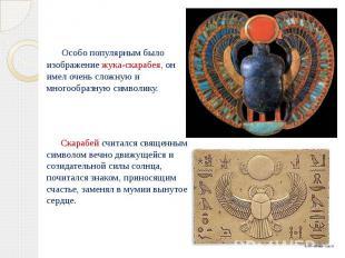 Особо популярным было изображение жука-скарабея, он имел очень сложную и многооб