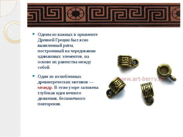 Одним из важных в орнаменте Древней Греции был ясно выявленный ритм, построенный на чередовании одинаковых элементов, на основе их равенства между собой. Один из излюбленных древнегреческих мотивов — меандр. В этом узоре заложена глубокая идея…