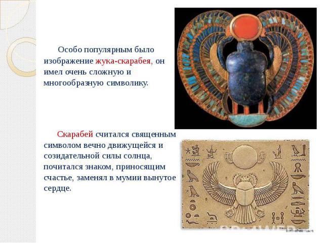 Особо популярным было изображение жука-скарабея, он имел очень сложную и многообразную символику. Особо популярным было изображение жука-скарабея, он имел очень сложную и многообразную символику. Скарабей считался священным символом вечно движущейся…