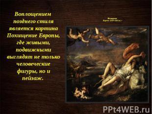 Похищение Европы (1559-1562 гг.) : Воплощением позднего стиля является картина П