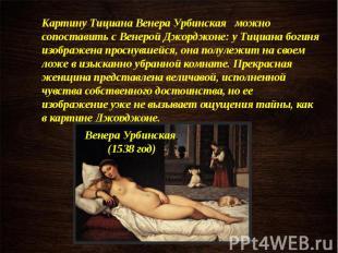 Венера Урбинская (1538 год)