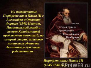 Портрет папы Павла III (1545-1546 гг.) На неоконченном Портрете папы Павла III с