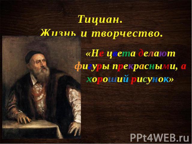 Тициан. Жизнь и творчество.