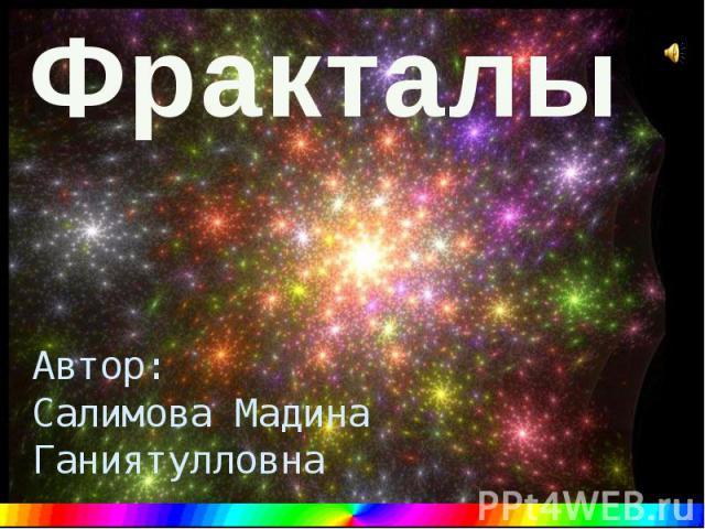Автор: Салимова Мадина Ганиятулловна