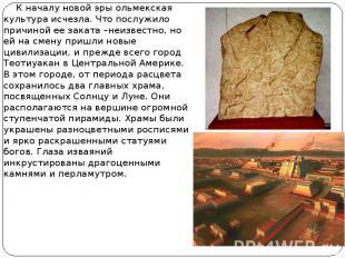 К началу новой эры ольмекская культура исчезла. Что послужило причиной ее заката