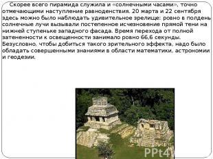 Скорее всего пирамида служила и «солнечными часами», точно отмечающими наступлен
