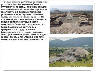Вокруг пирамиды Солнца симметрично располагались несколько небольших ступенчатых