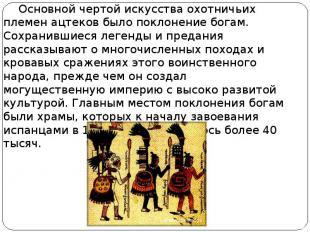 Основной чертой искусства охотничьих племен ацтеков было поклонение богам. Сохра