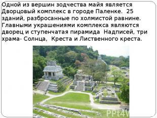 Одной из вершин зодчества майя является Дворцовый комплекс в городе Паленке. 25
