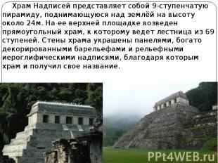 Храм Надписей представляет собой 9-ступенчатую пирамиду, поднимающуюся над землё