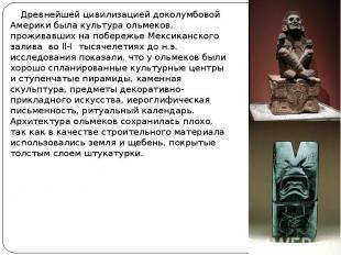 Древнейшей цивилизацией доколумбовой Америки была культура ольмеков, проживавших