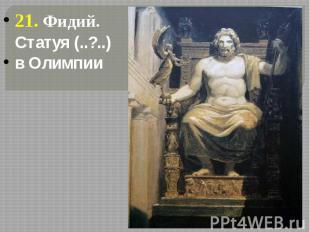. Около 448 г. до н.э.