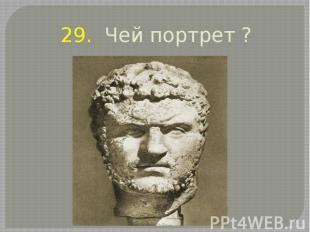 29. Чей портрет ?