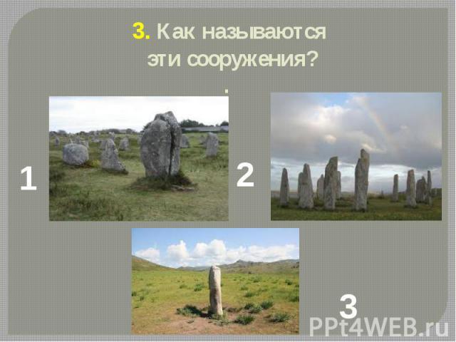 3. Как называются эти сооружения? .