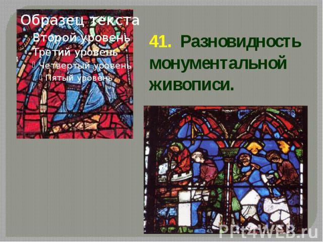 41. Разновидность монументальной живописи.
