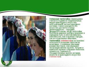 Узбекская тюбетейка справедливо считается одним из национальных видов прикладног