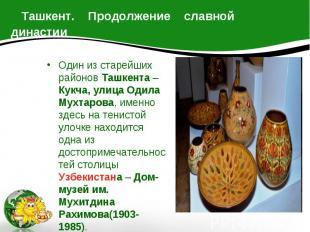 Ташкент. Продолжение славной династии Один из старейших районов Ташкента – Кукча
