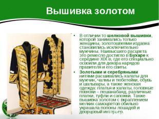 Вышивка золотом В отличии то шелковой вышивки, которой занимались только женщины
