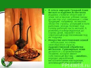В эпосе народов Средней Азии металл и изделия из металла издавна служили оберега
